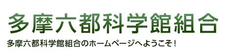 多摩六都科学館組合-多摩六都科学館組合のホームページへようこそ!